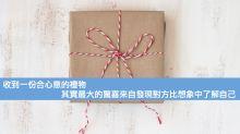 純粹港嘢:長期收到唔岩心水的禮物,應否告知對方?