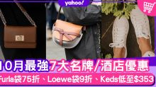 10月網購優惠碼Promo Code合集!Loewe袋9折、Keds鞋低至$353、Furla袋75折(持續更新)