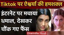 Aishwarya Rai lookalike woman Tiktok video goes viral on social media