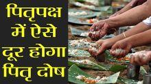 Remedies to get rid of Pitra Dosh during Pitru Paksha