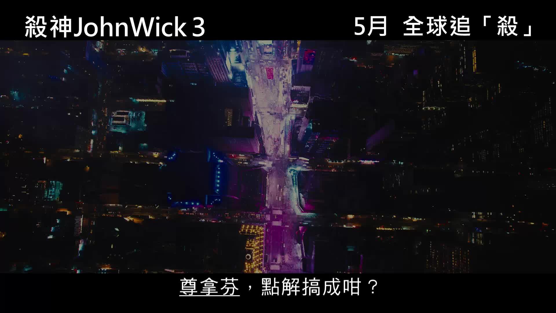 《殺神John Wick 3》中文預告