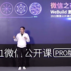 WeChat advances e-commerce goals with $250B in transactions