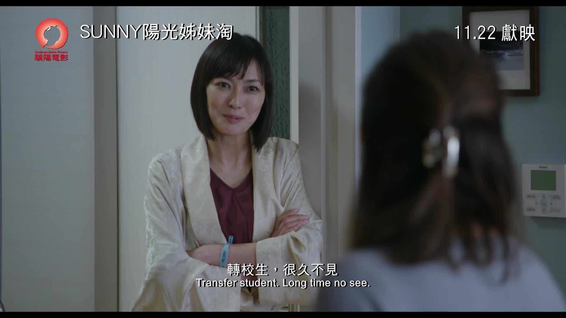 《SUNNY陽光姊妹淘》中文預告