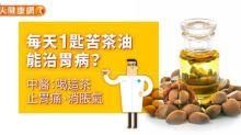 每天1匙苦茶油能治胃病?中醫:喝這茶止胃痛、消脹氣