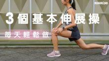 3個基本伸展操 讓你輕鬆每一天