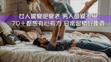 周末性趣:唔靠食藥 防止不舉的4個簡單方法