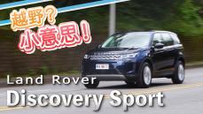 探索未知 有它足矣 Land Rover Discovery Sport D180 SE | 汽車視界新車試駕