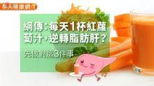 網傳:每天1杯紅蘿蔔汁,逆轉脂肪肝?