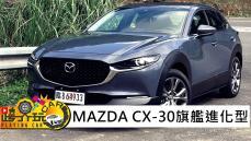 【跨界玩Car】Mazda CX-30 旗艦進化型試駕