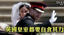 英國皇室都要自食其力