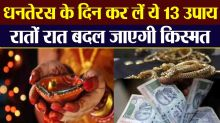 Dhanteras 2019 13 Easy Upay for Money