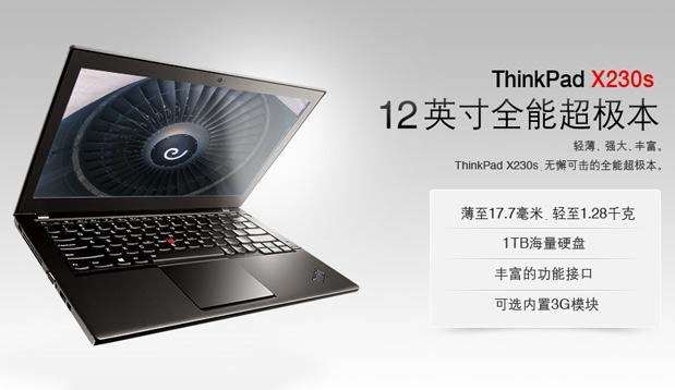 Lenovo ThinkPad X230s unveiled in China: a thinner and lighter 12-incher