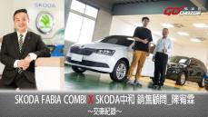 交車紀錄-SKODA FABIA COMBI!銷售顧問_SKODA中和 陳宥霖