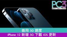 善用 5G 速度 iPhone 12新增5G下載iOS更新