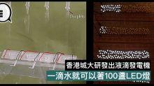 香港城大研發出液滴發電機,一滴水就可以著100盞LED燈