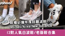 波鞋2020|話題波鞋推介!adidas波鞋/Nike波鞋/Fila波鞋白波鞋、老爹鞋合集(持續更新)