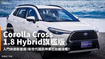 【新車速報】目標明確的新世代跨界之霸!Toyota Corolla Cross 1.8 Hybrid旗艦版花蓮試駕!