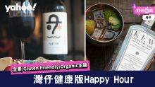灣仔MANA!健康版Happy Hour:全素/Gluten Friendly/Organic主題