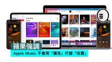 蘋果強調 Apple Music 不會用「廣告」代替「收費」