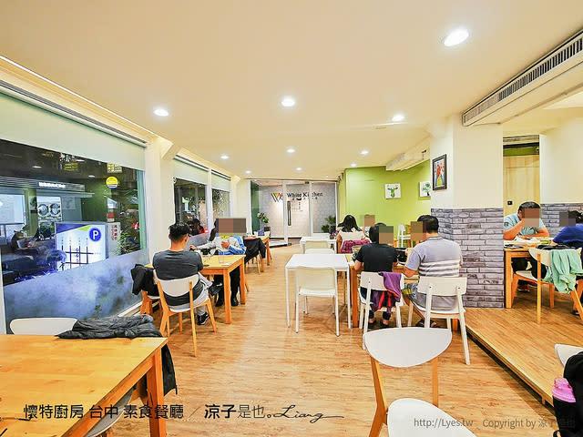 懷特廚房 台中 素食餐廳 1