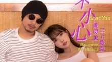 AV star Yua Mikami guest stars in singer-songwriter Namewee's latest music video