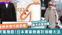 【天氣】氣溫急跌保暖大法!著大衣/蓋棉被最佳次序防感冒/流感/新冠肺炎