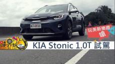KIA Stonic 1.0T新車試駕