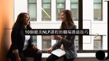 10個媲美NLP課程的職場溝通技巧