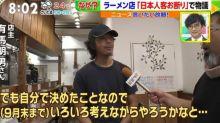 咁奇?日本拉麵店禁日本客入店 因為太冇禮?