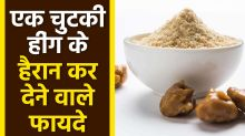 A pinch of asafoetida will give relief from stomach to ear pain