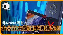 非Nokia獨有,小米五主鏡頭手機曝光!!!