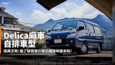 【新車速報】買情懷不如買Auto實際!2020 Mitsubishi小改款「得利卡」Delica廂車自排車型桃園試駕!