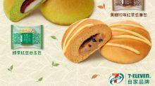7-SIGNATURE x 天仁茗茶 茶味主題麵包為你提供滿滿能量
