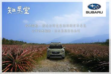 行動支持在地小農!Subaru與台灣水果選物品牌《知果堂》攜手合作