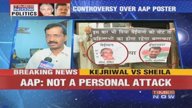 Controversy over AAP poster