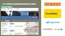 消委會評6大機票格價網 KAYAK、Skyscanner、Cheapflights大比拼