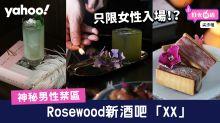 【尖沙咀酒店】Rosewood新酒吧「XX」!神秘男性禁區:只限女性入場?