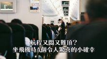 航程又悶又難頂?坐飛機時4個令人驚喜的小確幸