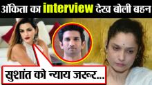 Sushant's sister Shweta Singh Kirti reacts on Ankita Lokhande's interview with Arnab