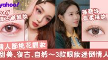 2020情人節3款心動眼妝~孫藝珍溫柔裸妝、復古微醺秒變電眼
