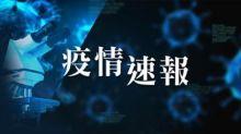【1月24日疫情速報】(22:30)