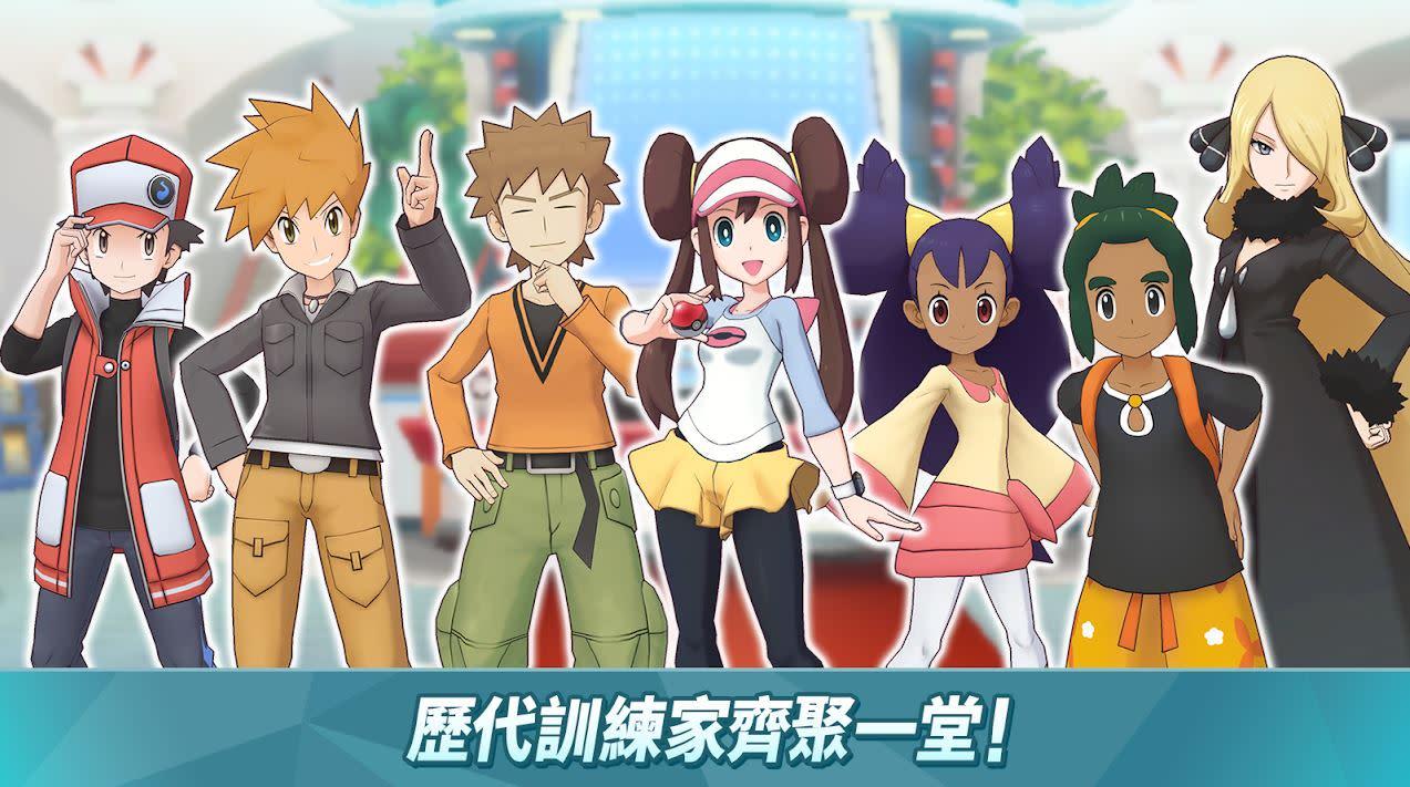 目前遊戲內的亮點也只剩下歷代的訓練師了。(圖源:Pokémon Masters)