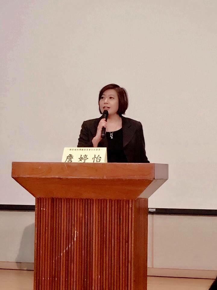 NCC主委詹婷怡:以資訊揭露與問責機制為核心的網路治理