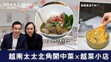【北角美食】傻夫婦創業用料太靚蝕百萬離場!重開中越餐館打出名堂