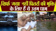 Pitru Paksha 2020: These are Famous Holy Places For Shraddha and Pind Daan