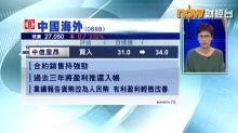 【大行報告】中信升中國海外目標價9%