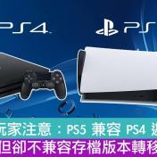 準玩家注意:PS5 兼容 PS4 遊戲但卻不兼容存檔版本轉移