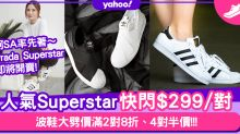 adidas波鞋官網優惠!Superstar $299/對、Stan Smith 4對半價$279起/對
