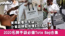 2020名牌手袋必備Tote Bag!Celine、Loewe等20款實用耐看大手袋(持續更新)