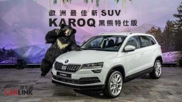 影音安全同步升級,SKODA Karoq黑熊特仕版99.9萬起上市!